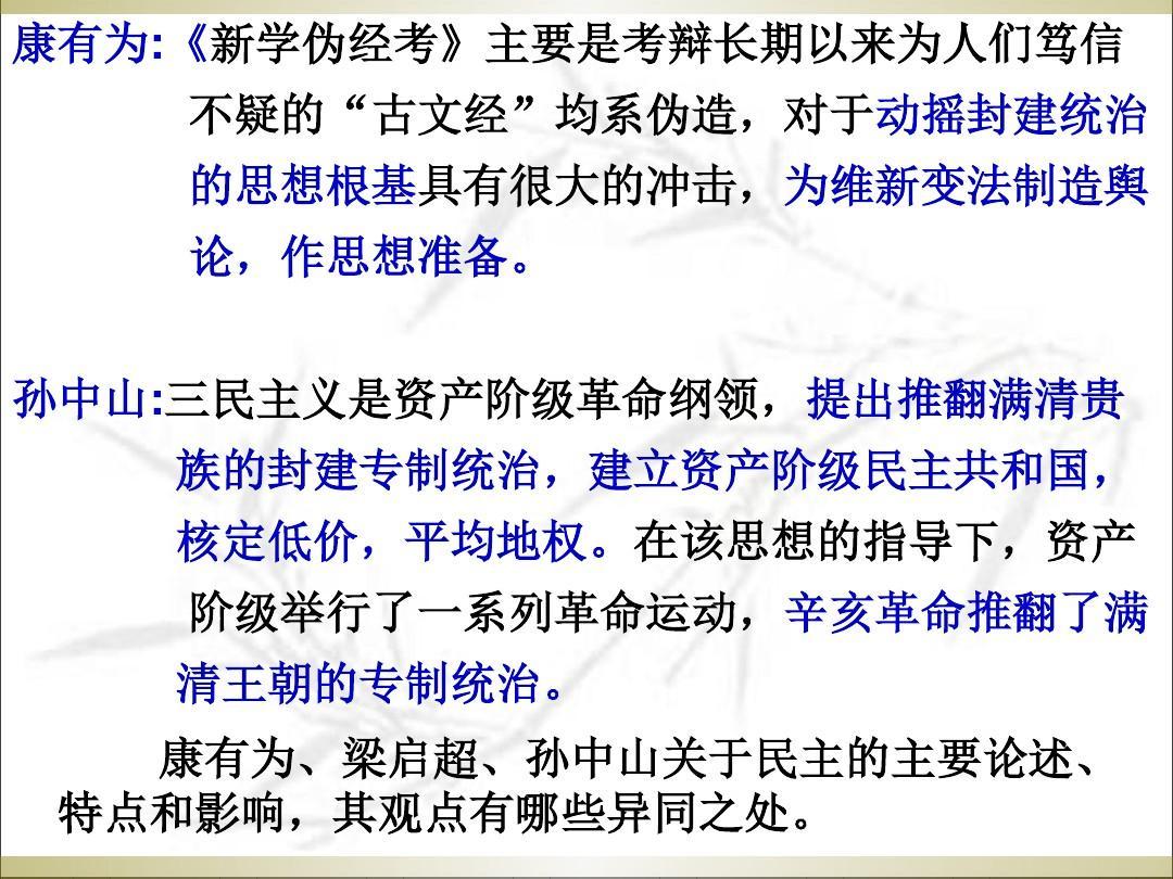 历史版高中范文选修2近代社的a历史人教与实践6-2中国资产阶级的高中叙事教育思想物理图片