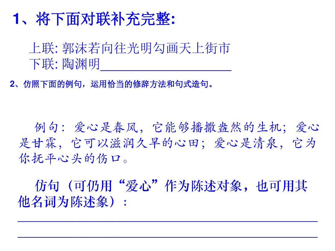 中考胡椒仿写专题复习作文ppt答案小猪活动说课稿图片