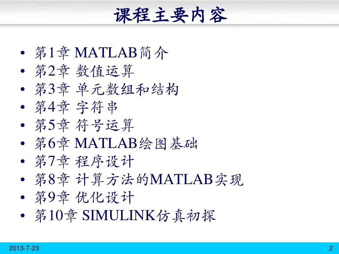 Matlab(R2009a版)-第10讲_仿真设计PPT杭州设计ui培训的学校图片