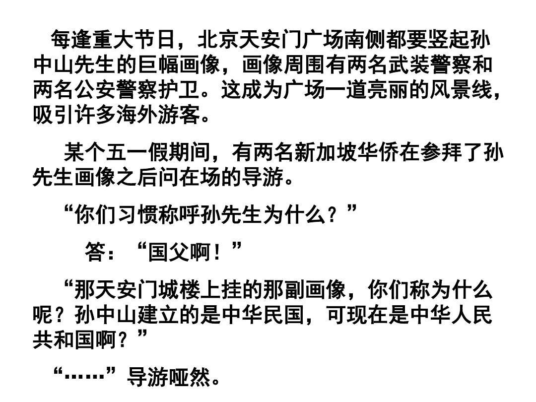 人教版高中历史选修四第四单元第一课《中国民族民主革命的先行者—孙中山》优质课件