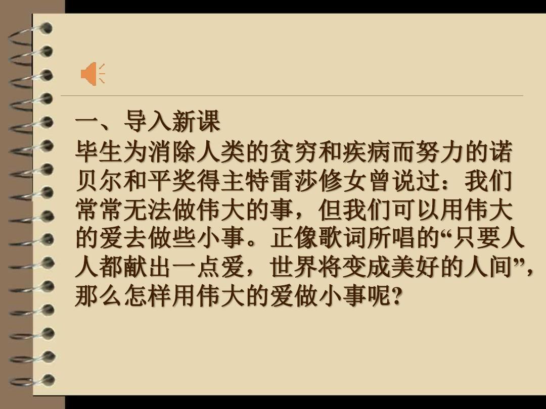 高中版部编版七年级下册课件《老王》人教ppt南宁语文读在图片