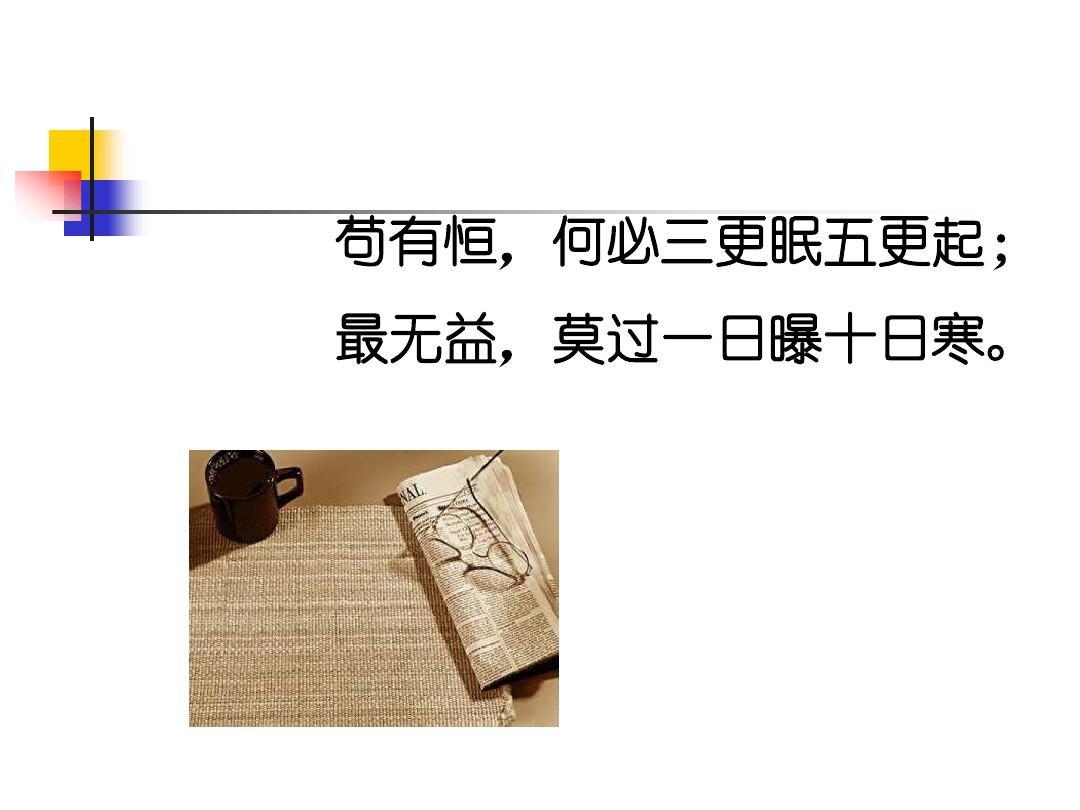 胡居仁:苟有恒,何必三更眠五更起;最无益,莫过一日曝十日寒   美篇