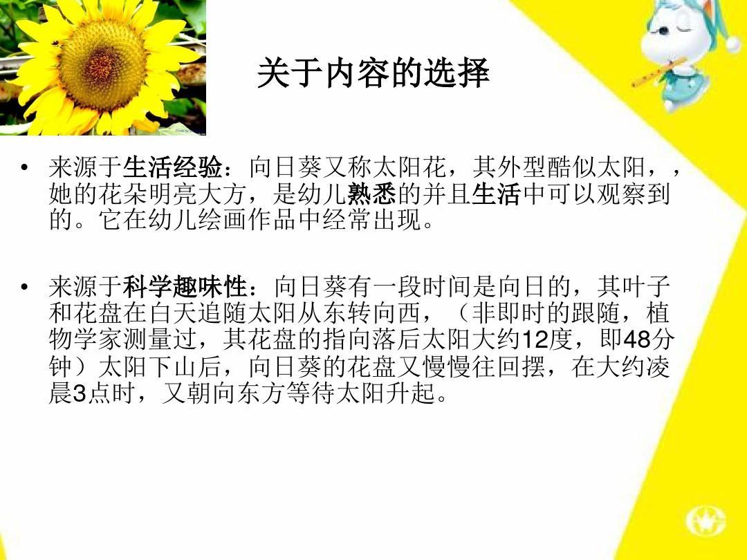 幼儿园中班向日葵_说课稿pptv中班教案陈情表公开课图片