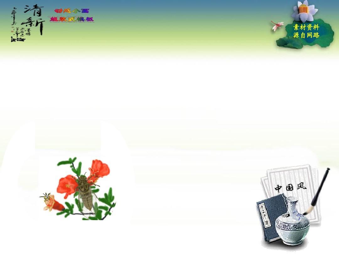 [ppt动态背景]动感小画组装式模板_免费_含有4种清新素雅的母版格式图片