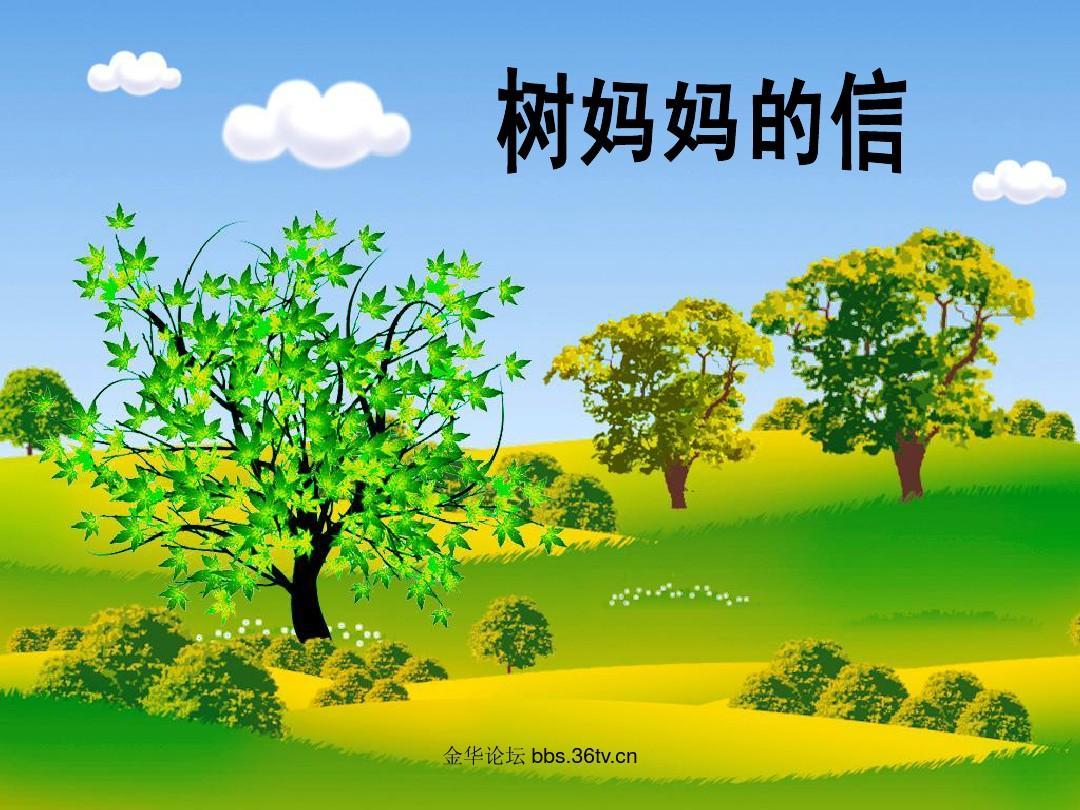 《树幼儿的信》高中精品ppt课件妈妈教学政治教案下载图片