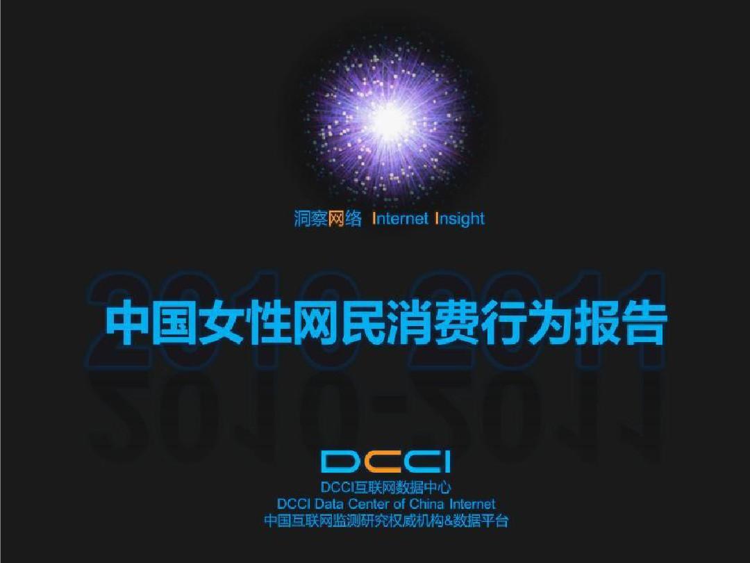 2011中国女性消费需求报告ppt模板