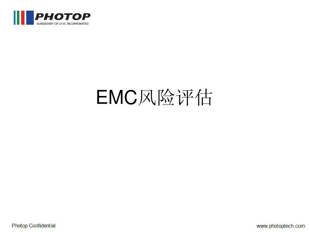 EMC 风险评估PPT