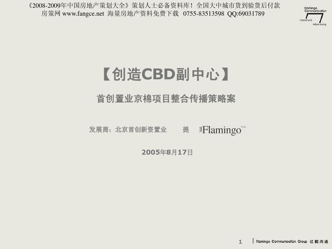 红鹤沟通-首创置业京棉项目整合传播策略广告案-182ppt-38m图片