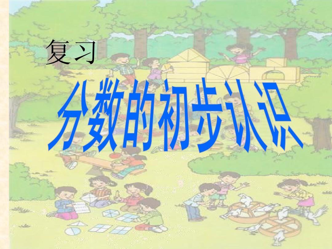 青岛版数学三年级分数的初步认识PPT