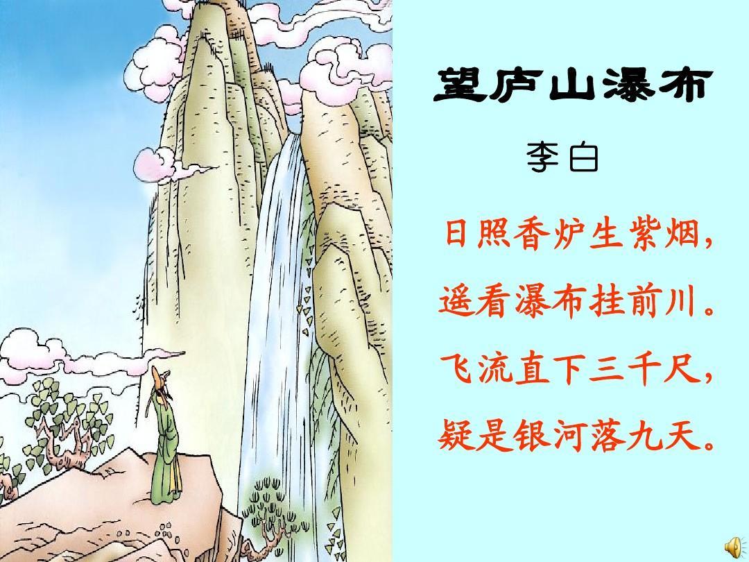 17,《古诗两首》——《望庐山瀑布》《绝句》ppt图片