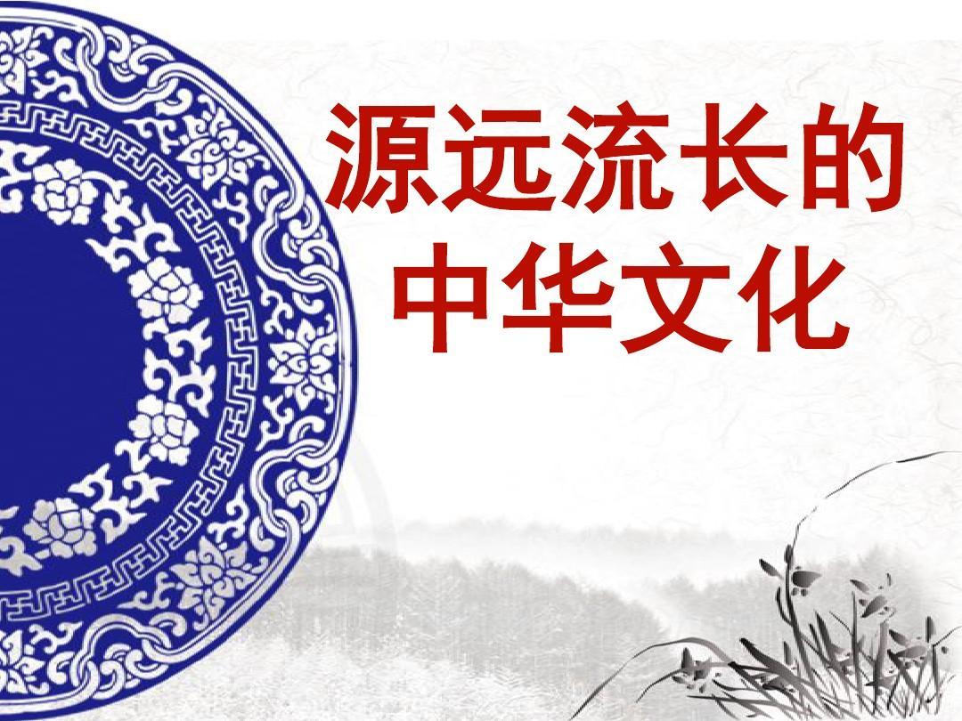 源远流长的中华文化ppt图片