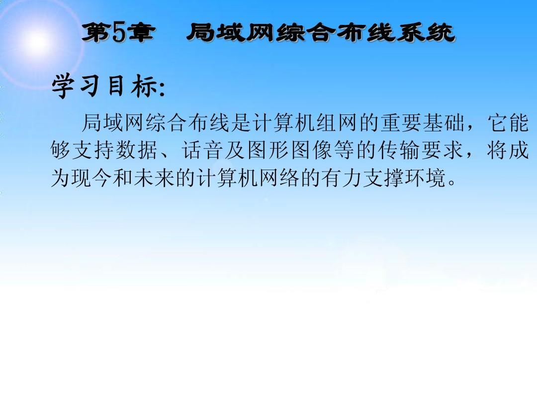 局域网组网技术 第5章