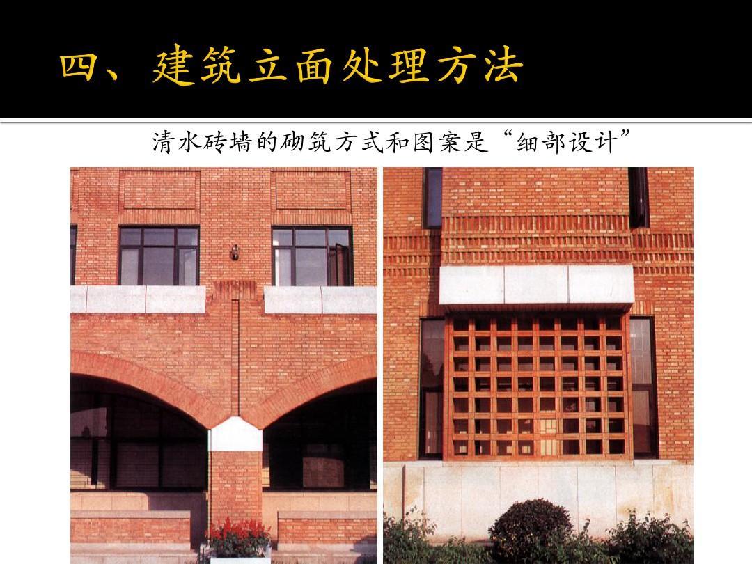 屋顶花园建筑外立面分析建筑立面设计设计建筑设计初中建筑设计教案课件知识说明文设计图片