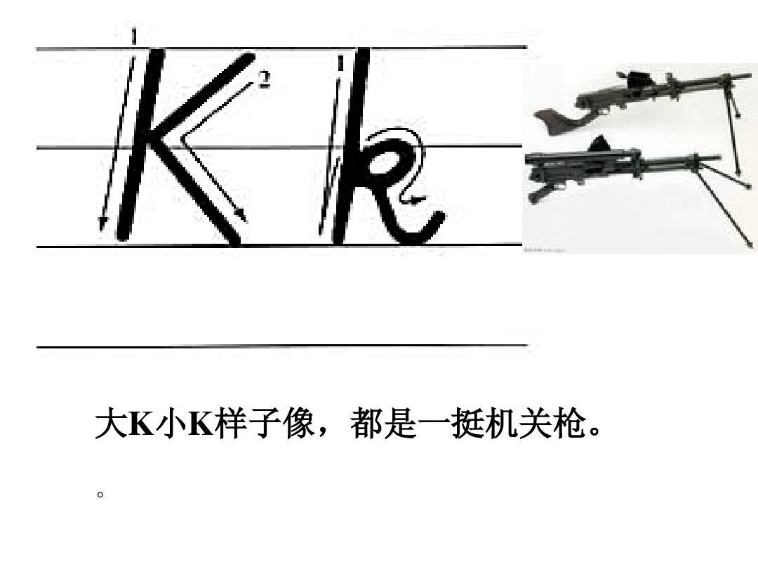 终极一�Lk�K��Y��_大k小k样子像,都是一挺机关枪. .
