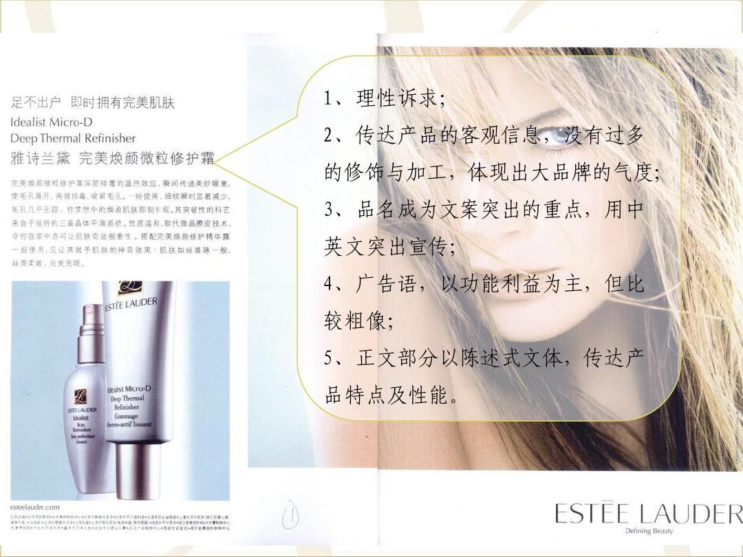 广告公司简介文案_化妆品广告文案_日本广告经典文案