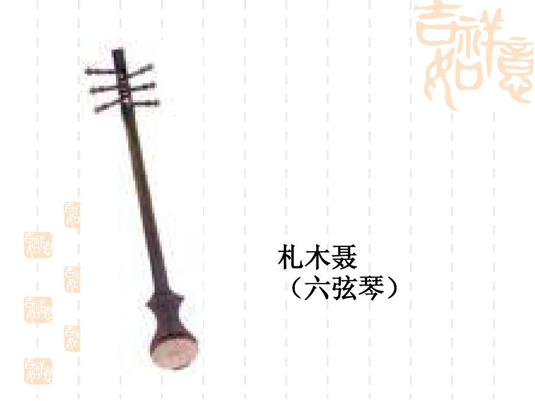 札木聂 (六弦琴)图片