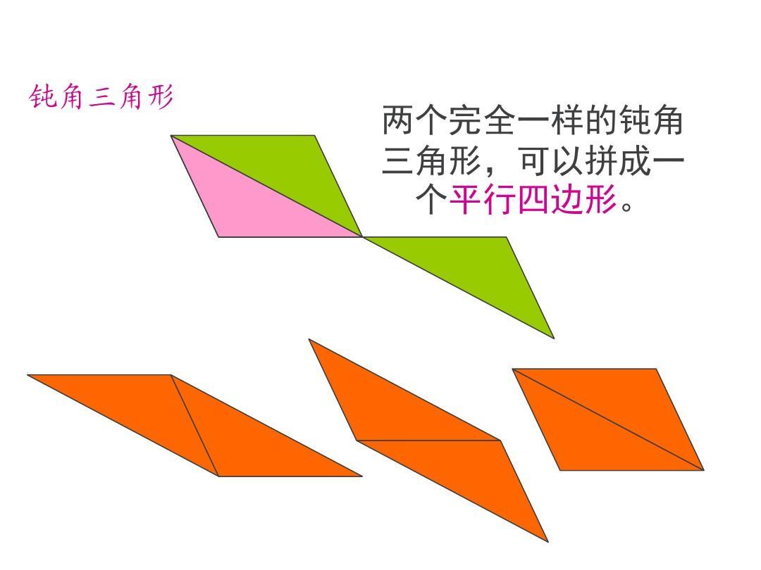 两个完全一样的钝角 三角形,可以拼成一 个平行四边形.图片
