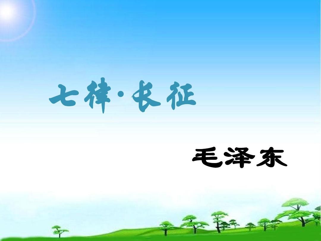 语文A版五年级下册《七律·长征》ppt公开课课件3[精品]