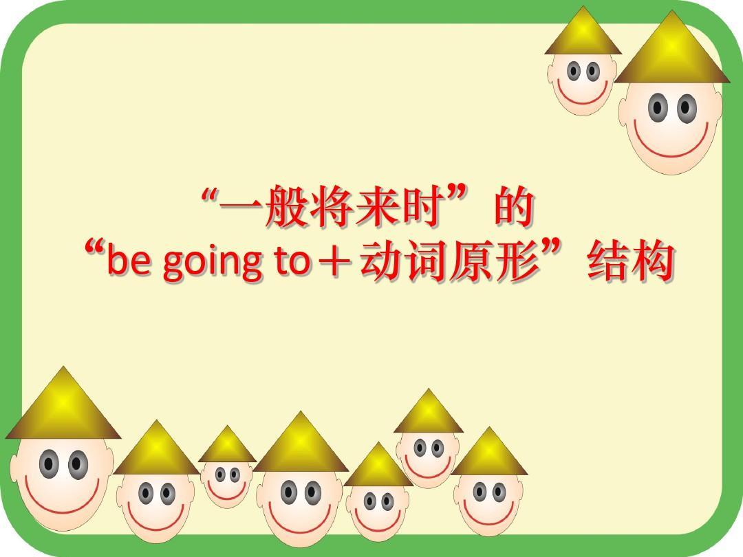 小学将来时练题_初中英语语法练习题 将来时态 详细音标 初中英语时态练习 小学英语将
