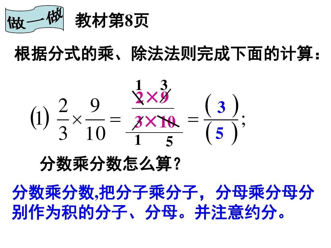 1.2除法的乘法和分式1ppt青岛版认识近似数字教学设计图片