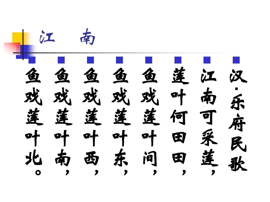 小学生必背古诗词70首ppt王秀小学图片