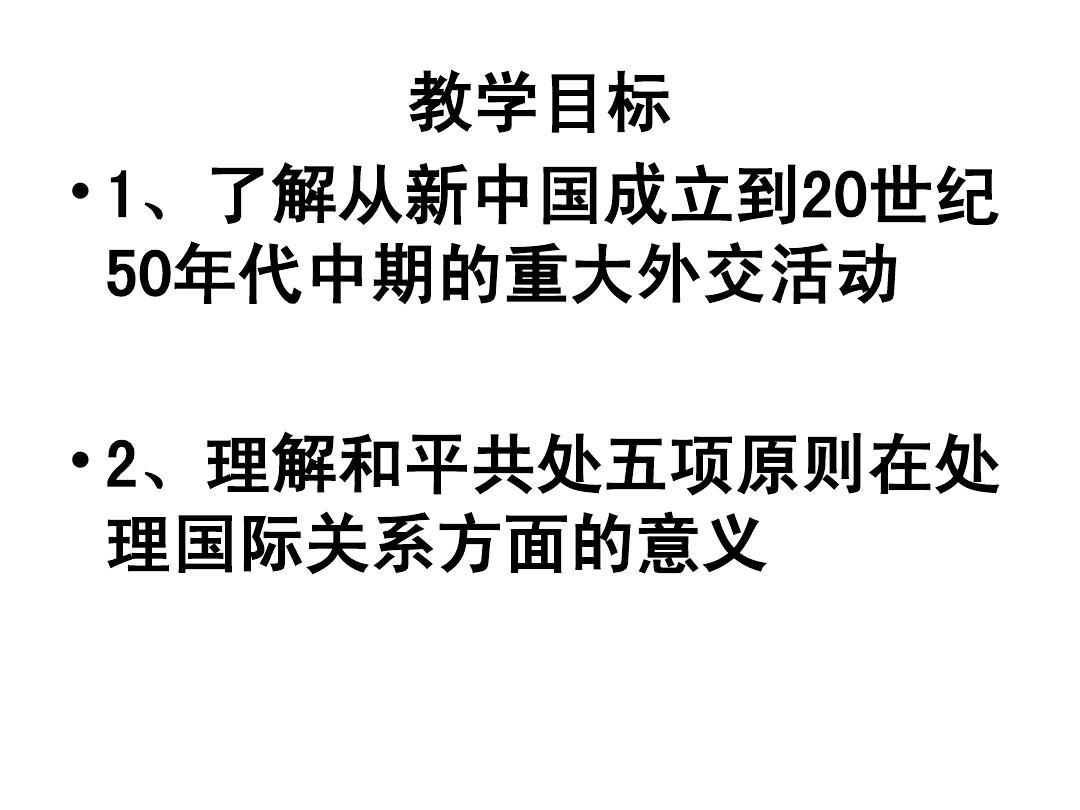 新中国初期的外交课件2013