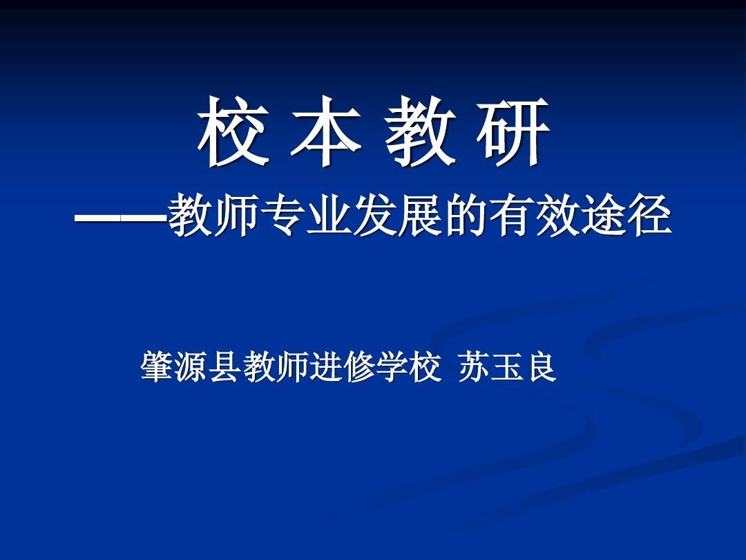 专业教研教师途径v专业的有效年级肇源县教师进修下册苏玉良一学校校本藏文说课稿图片