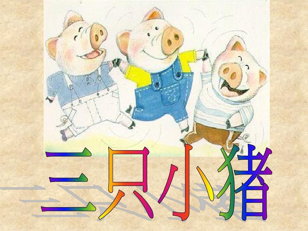 三只小猪盖房子ppt