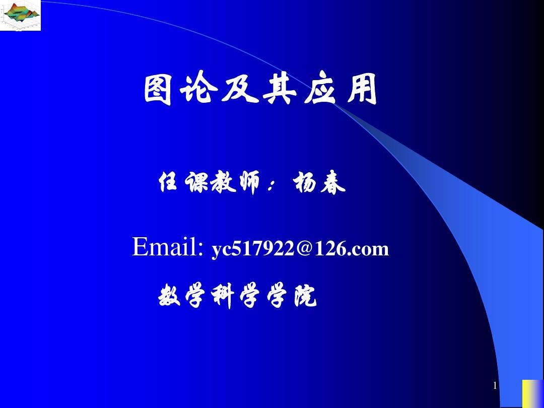 ppt25电子科大 图论上课ppt及复习总结 杨春
