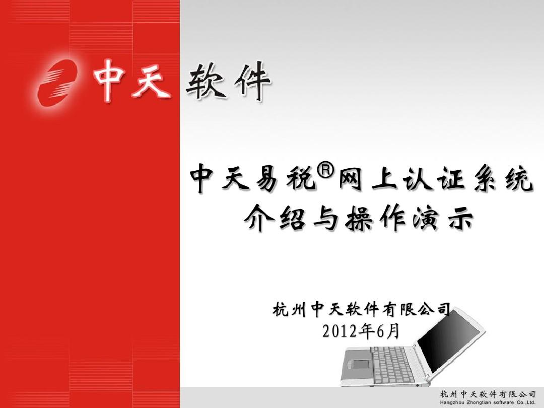 网上认证系统介绍演示培训20120618