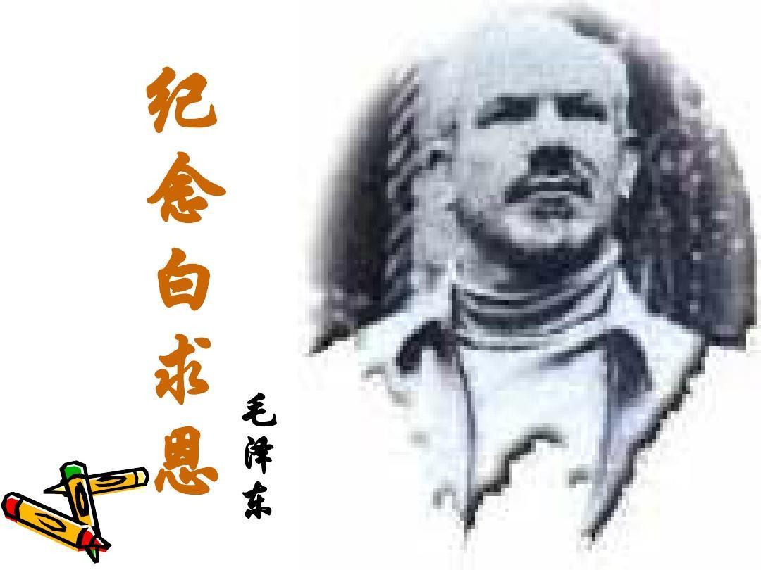 第6课 纪念白求恩 课件 苏教版八下 (21)