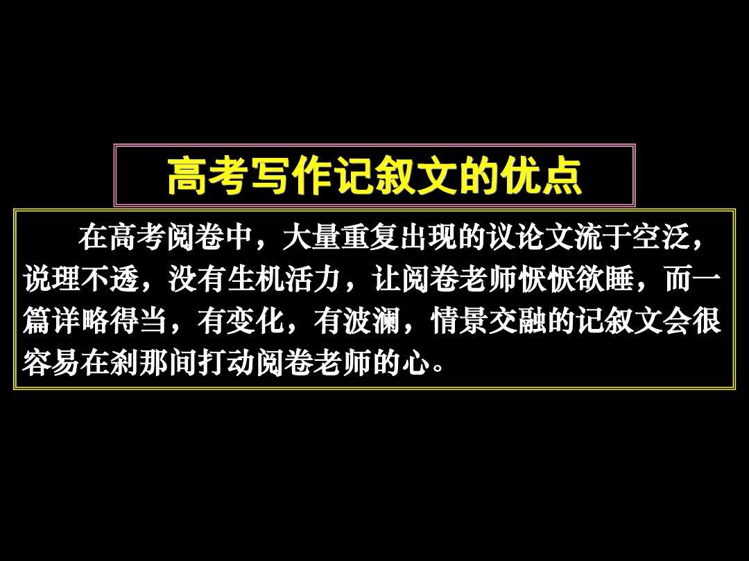 高中记叙文写作_ppt工资高中铜陵市老师图片