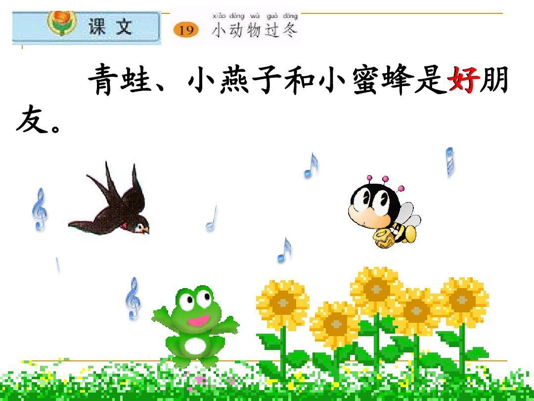 好朋���gy��*�ZJ~XZ_青蛙,小燕子和小蜜蜂是好朋 好 友.