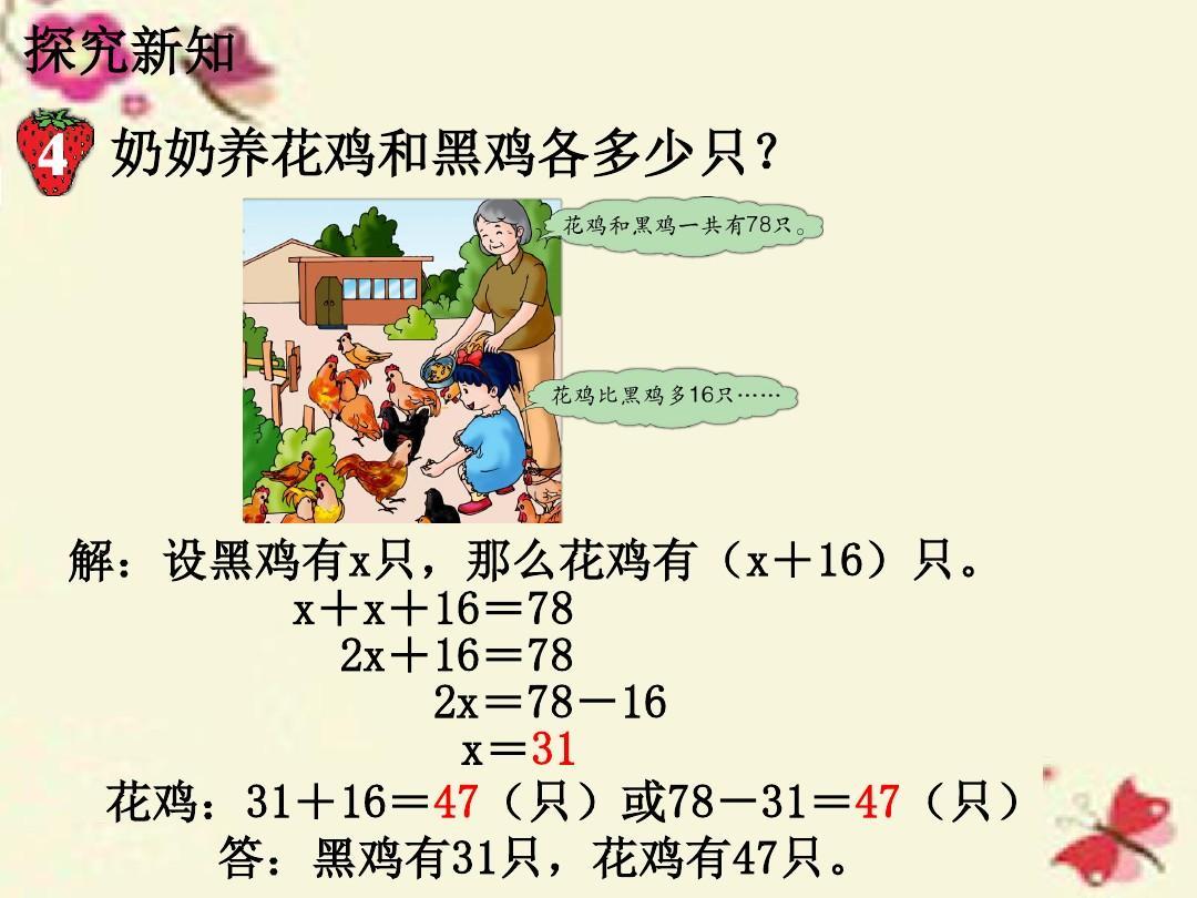 方程实际第8生物《年级》(列单元解决方程未知数的两个上册)教学课件课问题北师大说版案图片