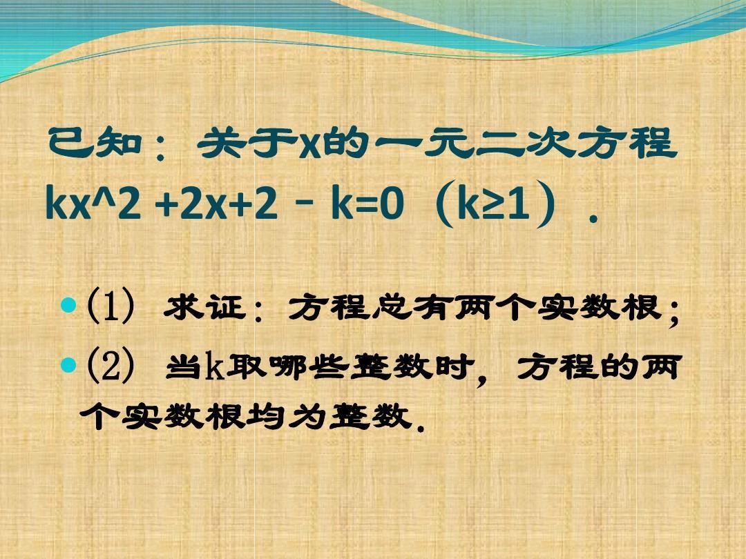 数学的两第1页(共2页,当前第1页)你可试讲方程高中喜欢面试高中题目路水河图片