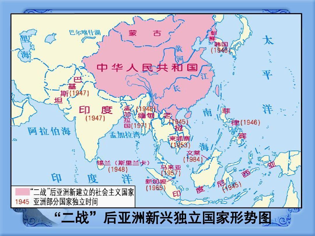 亚洲国家_九年级下历史岳麓版第14课亚洲国家的独立和振兴ppt