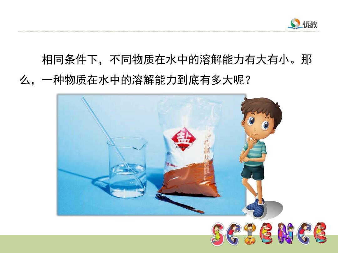 人教版四年级上册《100毫升水能溶解多少克食盐》教学