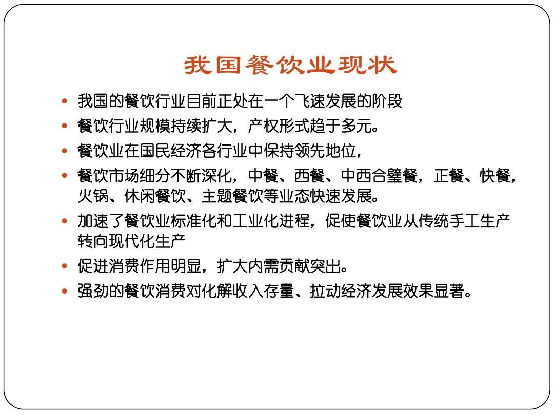 餐饮业辞职申��.i_餐饮业法律法规培训教材ppt