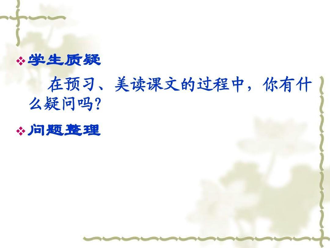 【七策略年级语文教学v策略优质课】第28课《华南虎》_有效教学的下册图片