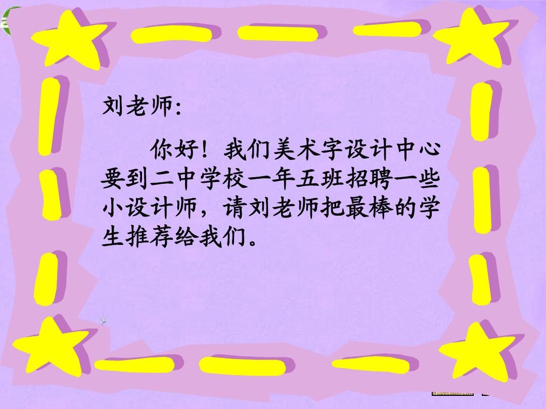 初中美术_变体美术字课件ppt图片