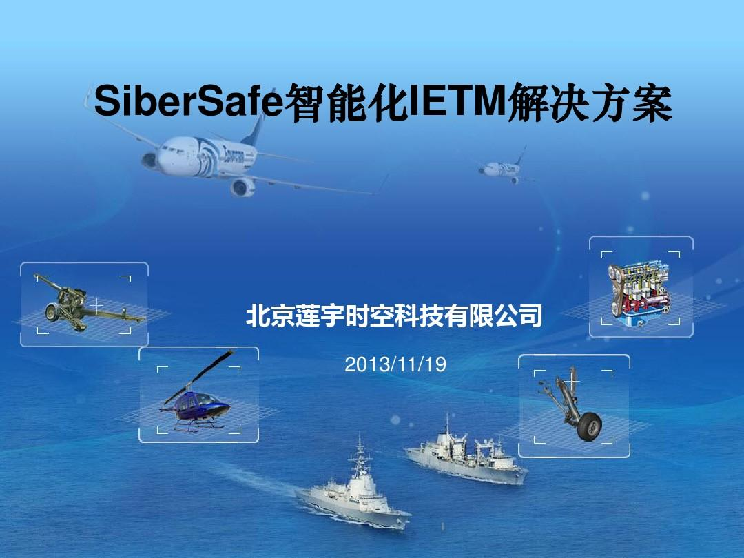 SiberSafe智能化IETM解决方案