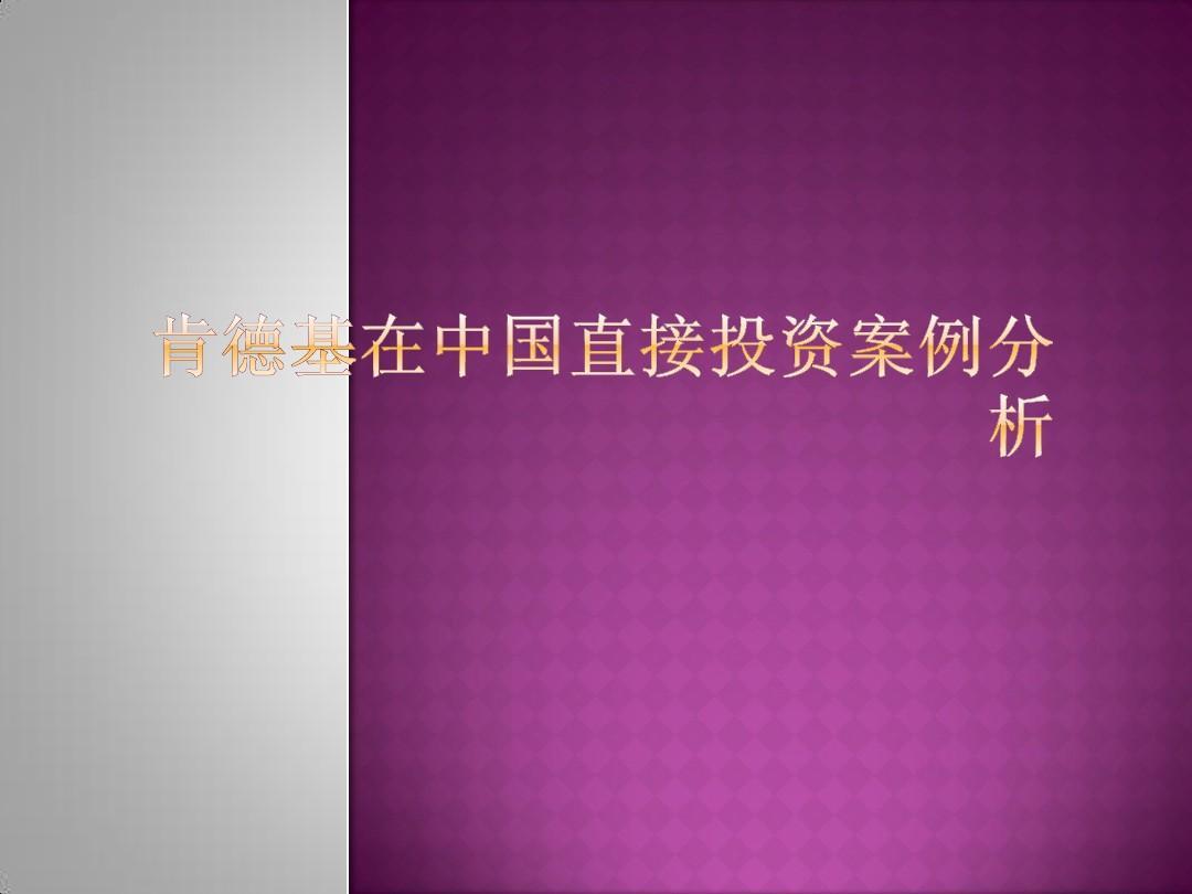 肯德基在中国的直接投资