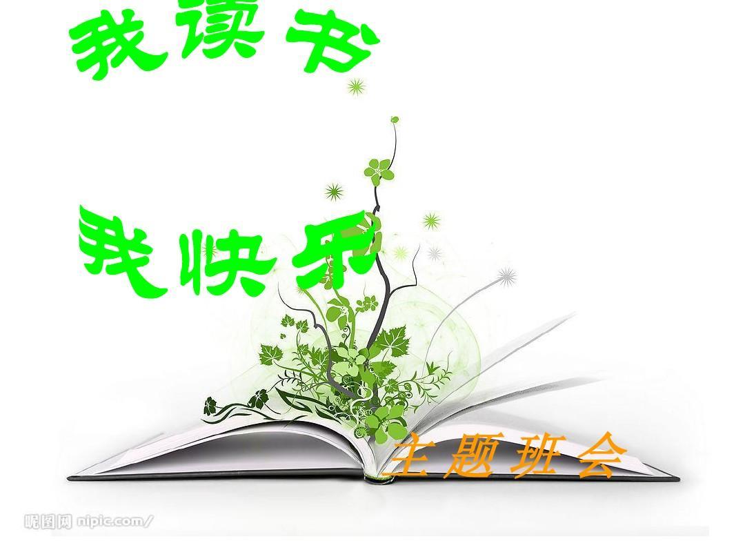我爱读书_我会读书_主题班会课件PPT
