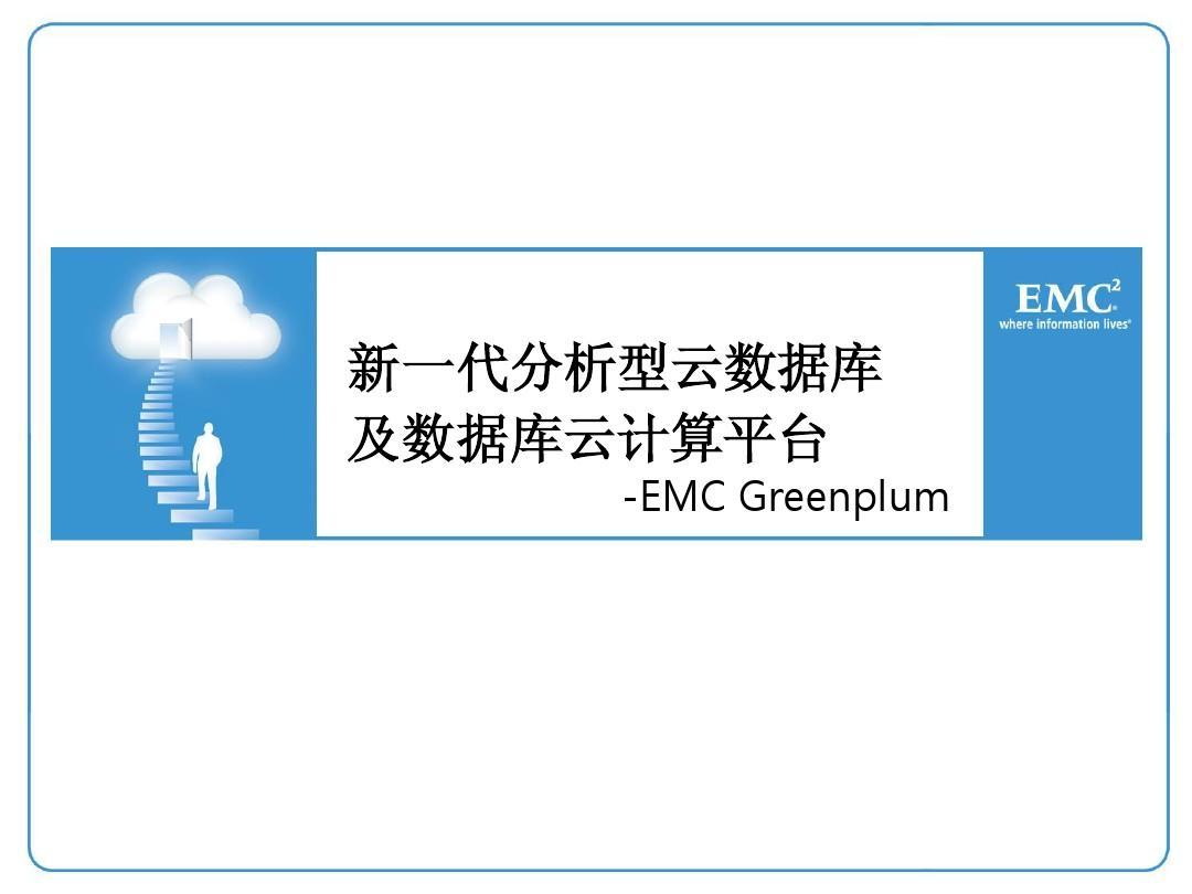 EMC Greenplum电信--Mobile