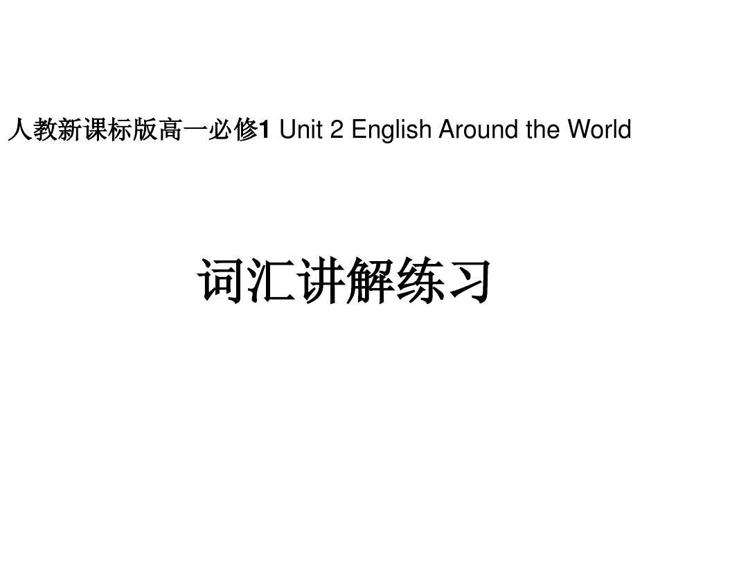 人教新课标版高一必修1 Unit 2 English Around the World词汇讲解练习课件
