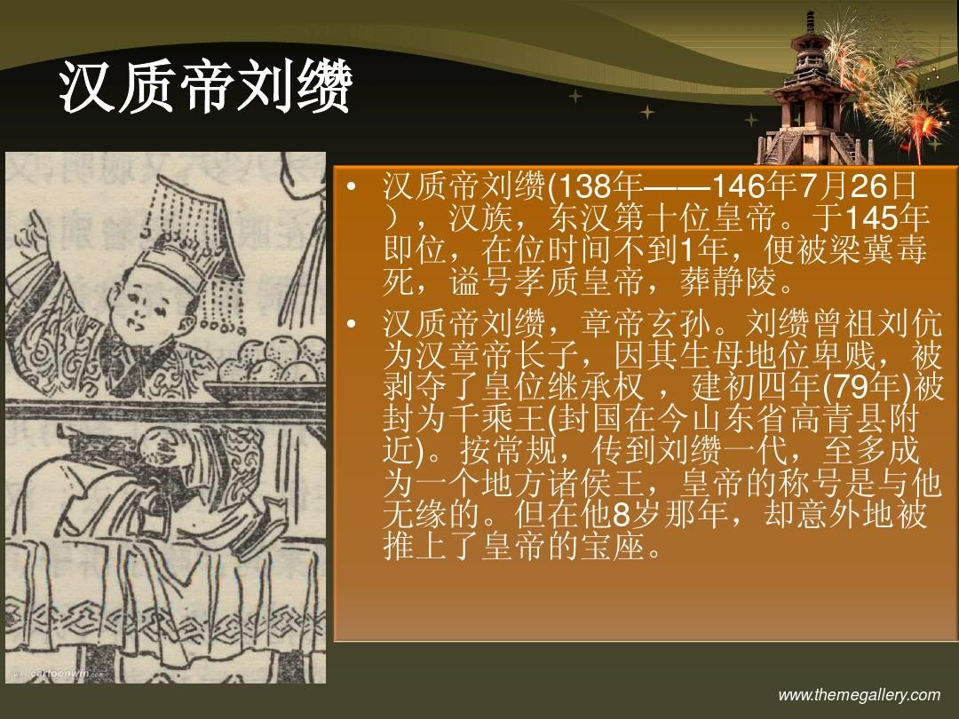 秦朝和汉朝历代君主ppt