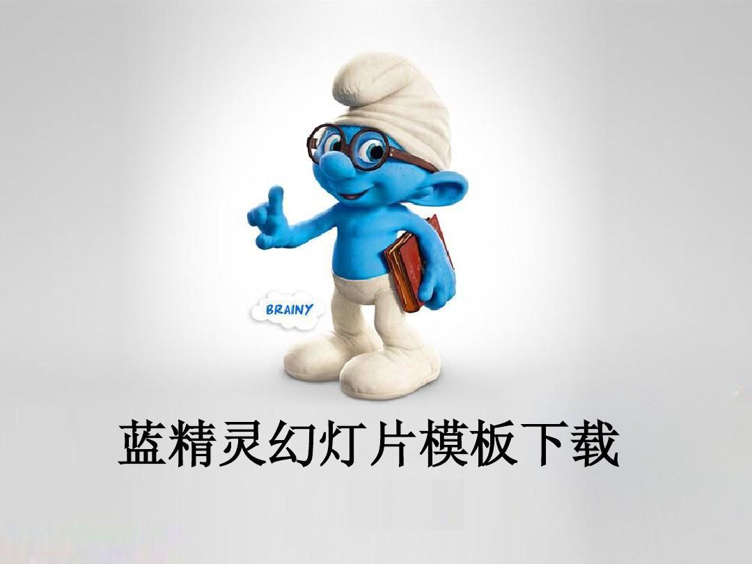 蓝精灵博士PPT模板