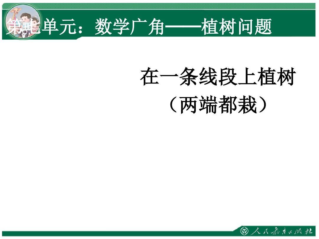 最新数学版五课件上册年级精美教案7植树问题年级30六课件人教行程问题图片
