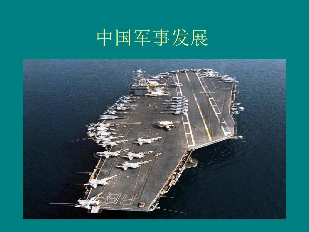 文档网 所有分类 工程科技 中国军事力量的发展(简版)ppt  简单的讨论