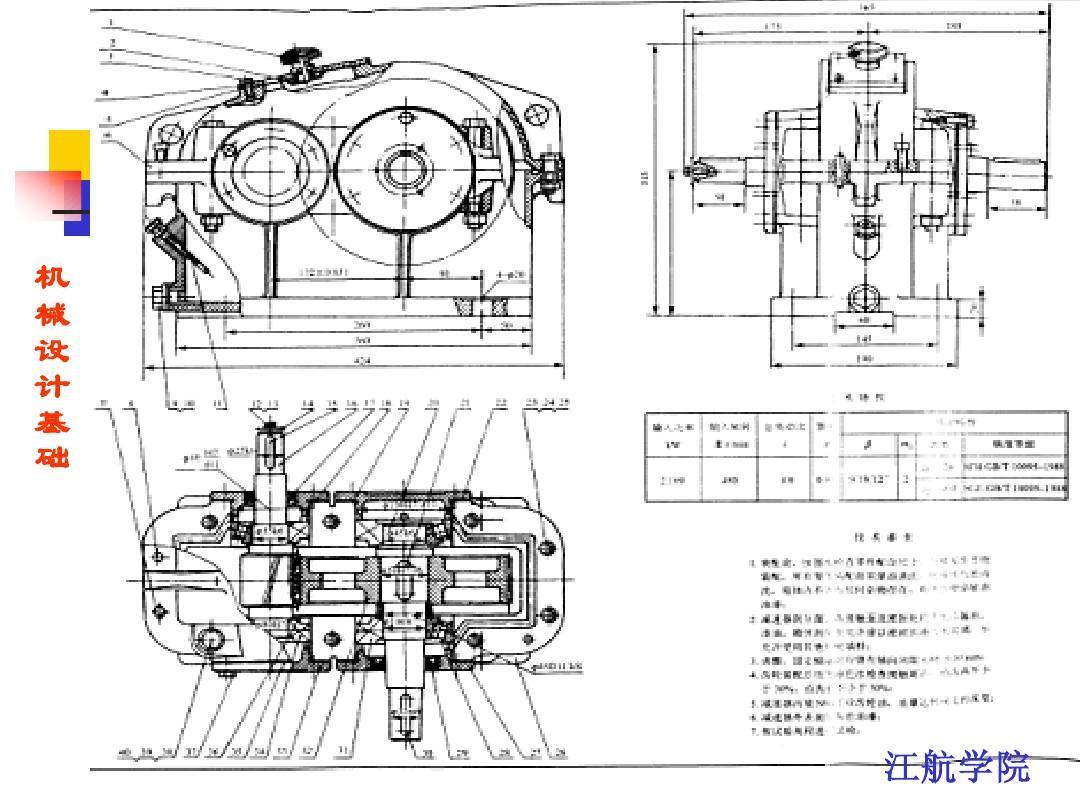 《机械设计基础》课程设计ppt microsoft powerpoint图片